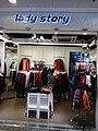 HK TSW 天水圍 Tin Shui Wai 天恩路 Tin Yan Road 嘉湖銀座 Kingswood Ginza mall shop Lady Story clothing Dec 2016 Lnv2.jpg