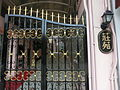 HK Tin Hau 162 Tung Lo Wan Road 莊苑 Chuang's OT On The Park gate door entrance Apr-2014 ZR2 003.JPG