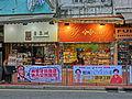 HK Tsuen Wan 大壩街 Tai Pa Street tong lau bakery shops HKFTU banners May-2013 新民黨 New People's Party NPP.JPG