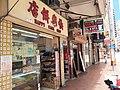 HK WC 灣仔 Wan Chai 皇后大道東 Queen's Road East shop 快樂餅店 Happy Cake Bakery May 2020 SS2 02.jpg