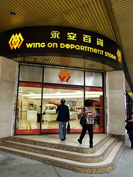 HK WingOnDeptStore WingOnCentre.jpg
