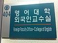 Hankuk University of Foreign Studies, Seoul, Korea where I do my professoring (9620430136).jpg