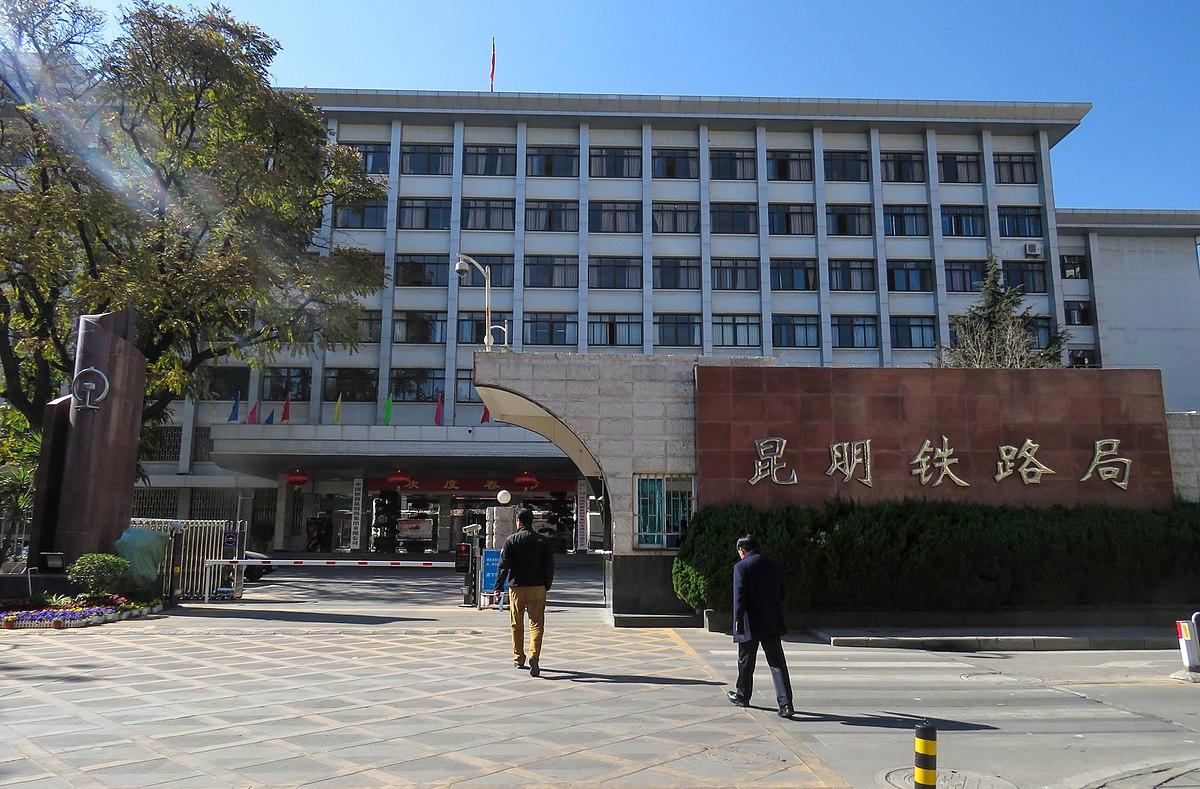 China railway kunming group wikipedia for China railway 13 bureau group corporation