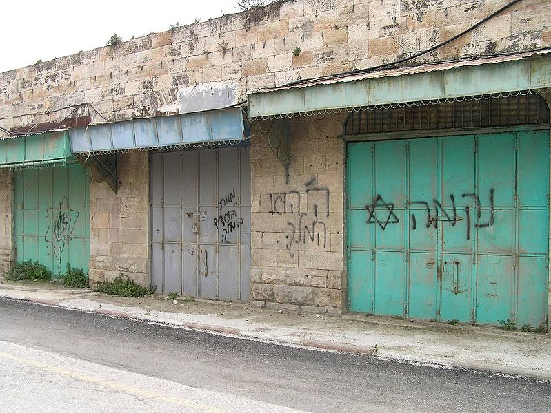 File:Hebron031.JPG
