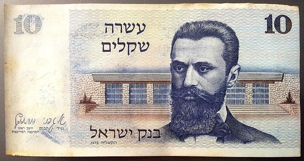 Herzel on 10 Sh., 1978