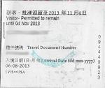 Hong Kong entry passport flag.png