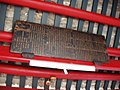 Horizontal inscribed board in Sanshan Guowang Temple of Tainan.jpg