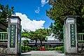 Hualien Railway Culture Park, front gate, Hualien City, Hualien County (Taiwan) (ID UA09602000652).jpg