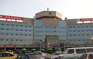 Hohhot Railway Station - Hohhot Railway Station