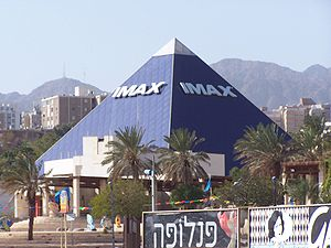 English: IMAX 3D cinema in Eilat, Israel Svens...
