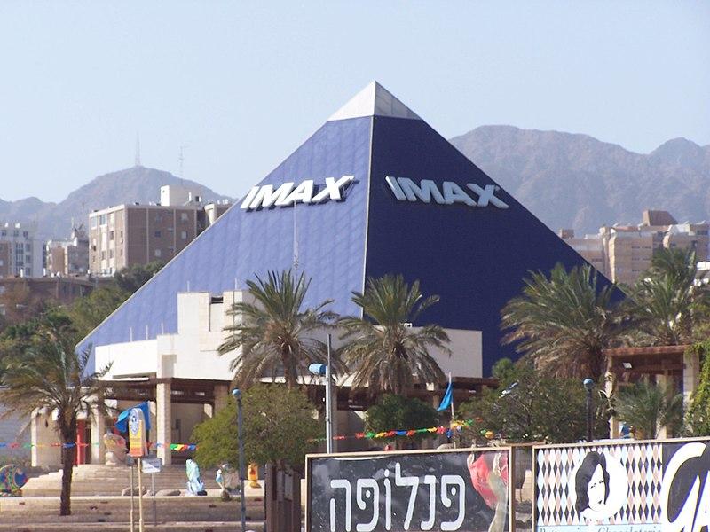 IMAX 3D Eilat.jpg