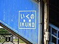 Ikuno west station-name-board.jpg