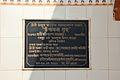 Inaugural Plaque - Ramakrishna Memorial Upasana Griha - Melai Chandi Mandir Complex - Amta - Howrah 2015-11-15 7014.JPG