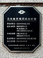 Inauguration tablet of Taipei MRT Minquan West Road Station 20171014.jpg