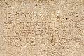 """Inscription en mémoire des """"Noces à Tipaza"""" dAlbert Camus (2536933756).jpg"""