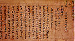 Carefully written text in Chinese script on dark brown paper with red stamp marks and lines.