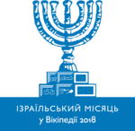 Israel Month in Wikipedia logo 2018.png