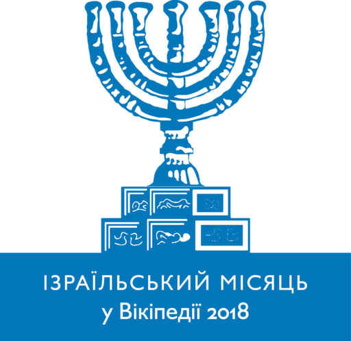 Israel Month in Wikipedia logo 2018
