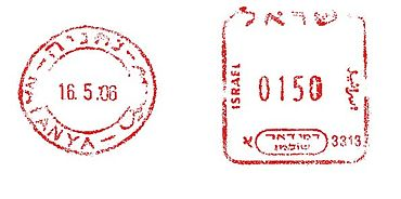Israel stamp type CA3point1.JPG