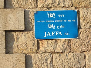 "Jaffa Road - Reflective street sign commemorating Jaffa as the ""port city of Jerusalem in ancient times"""