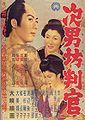 Jinanbo Hangan poster.jpg