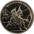KG-2017-1som-heavy-warrior-a.png