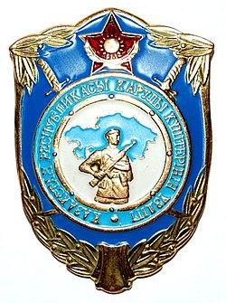 KZ MD For Distinguished Service.jpg