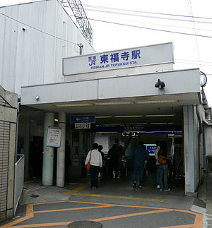 Keihan Tofukuji station entrance.jpg