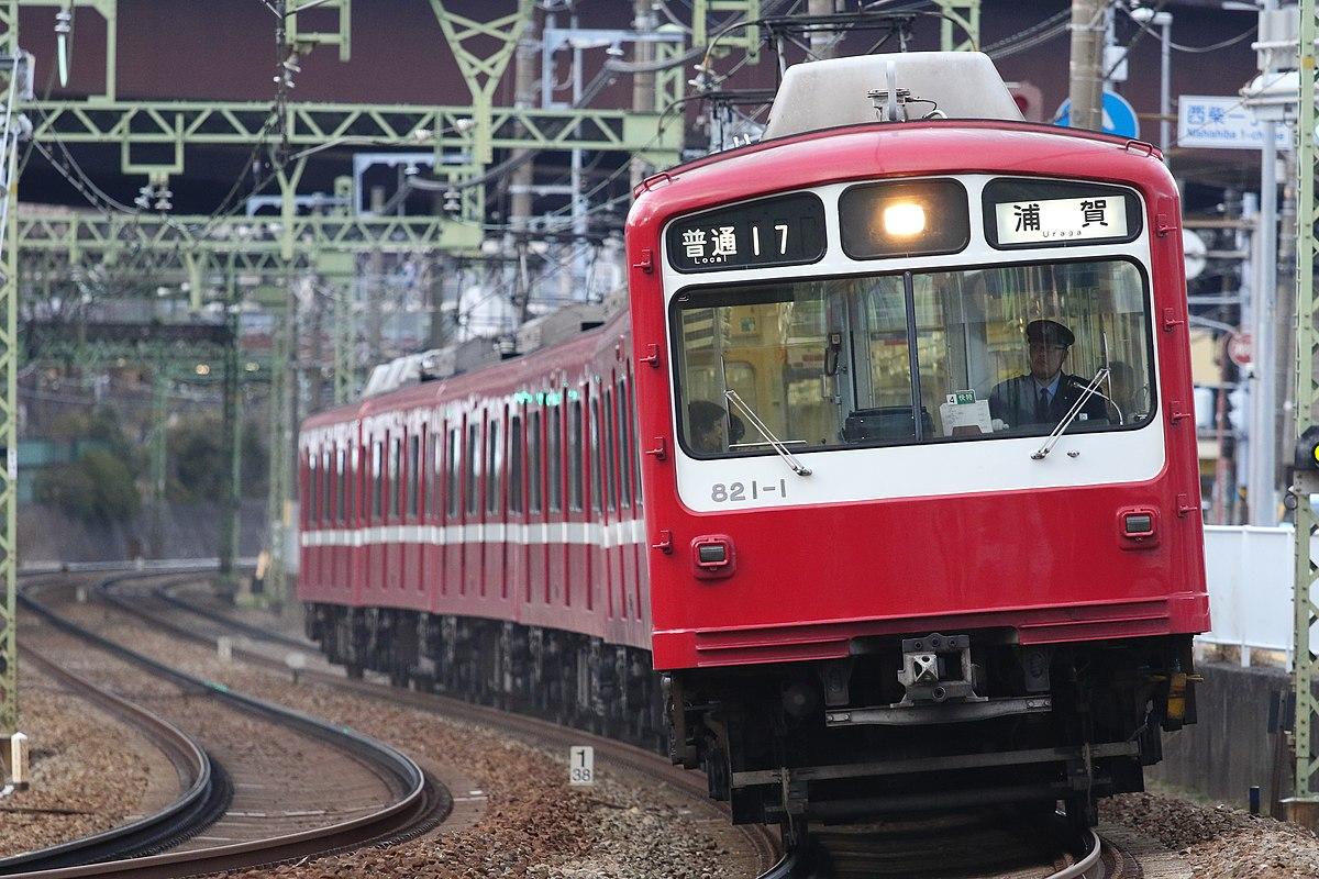 京急800形(2016年2月)