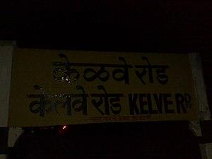 Kelve Road railway station - Image: Kelve Road station