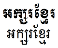Khmer script 2 lines.png