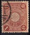 Kiku stamp.JPG