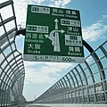 Kobe junction from Shin-meishin expwy 01.jpg