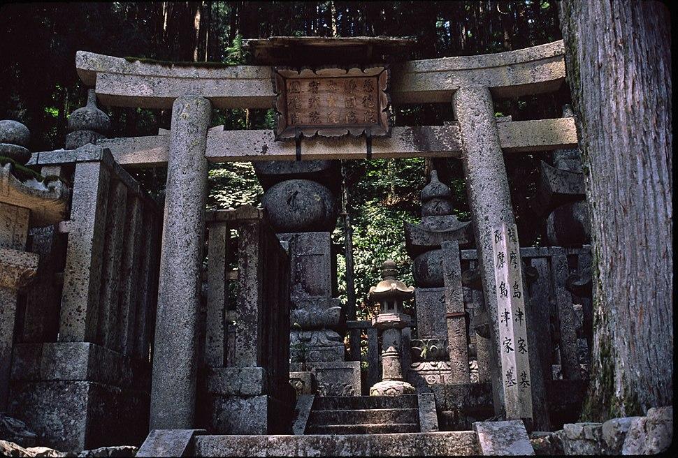 KoyaSatsumaShimazuKeNoHaka