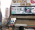Lai Sun Shopping Arcade (Hong Kong).jpg
