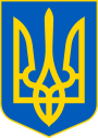 Lesser coat of arms of Ukraine