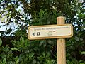 Linares de la Sierra - Poste sendero 01.jpg