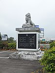 Lion Statue in Car Park of Taitung Airport 201120324.jpg