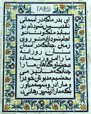 English: Lord's Prayer in Persian(Farsi) in th...