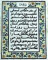 Lord's Prayer in farsi.jpg