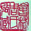 Lu Xun Seal-kuaiji.jpg