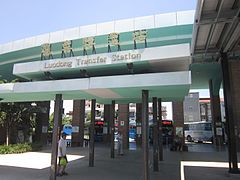 Luo dong Transfer Station 2.jpg