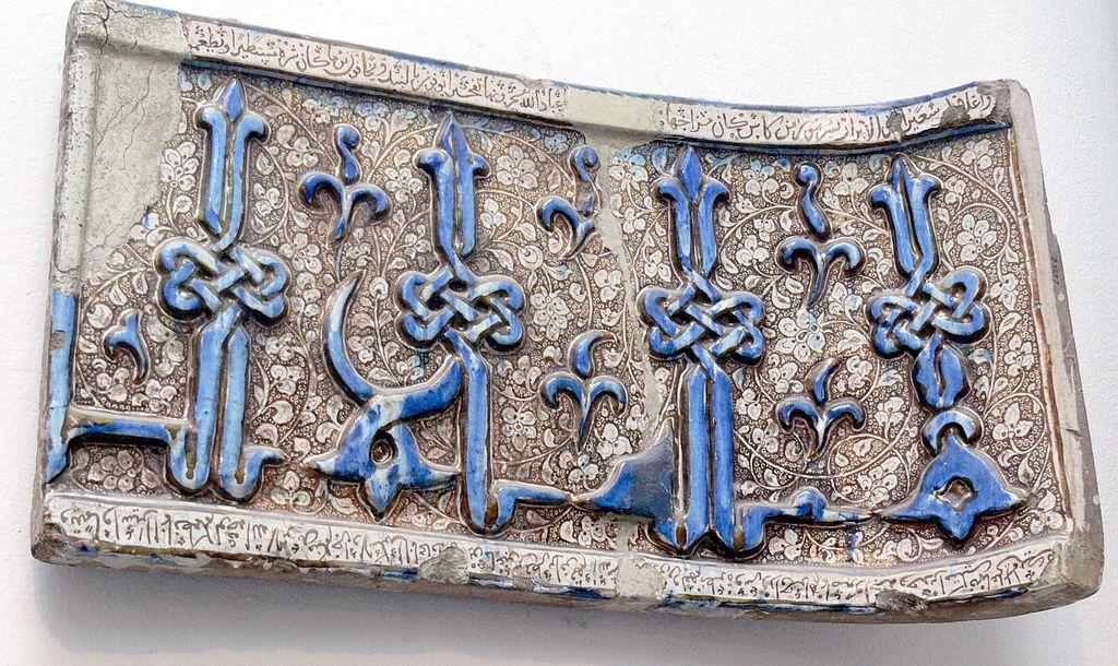 Shahada ou attestation de la foi sur une faience du 1300 (Iran). Photo de Wolfang Sauber.