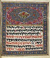 MS Panjabi 255, folio 379 recto Wellcome L0030640.jpg
