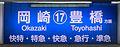 MT-Meitetsu Nagoya Station-Boarding point of Platform No.4 for Toyohashi.JPG
