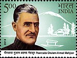 Mahjoor 2013 stamp of India.jpg