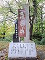 Mark-of-Moyo-primary-school monument.JPG