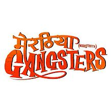 Meeruthiya Gangsters (2015) DM - Jaideep Ahlawat, Aakash Dahiya, Jatin Sarna