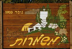 The sign in the entrance to the kibbutz