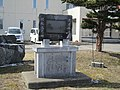 Monument to Closing of Kagetsu Elementary School.jpg